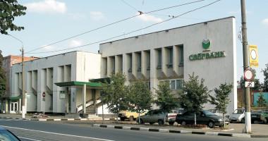 Здание Сбербанка ул.III-го Интернационала г. Ногинск