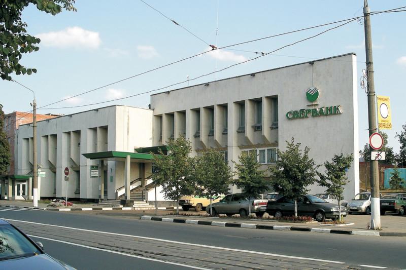 zdanie-sberbanka-ul-iii-go-internacionala-g-noginsk