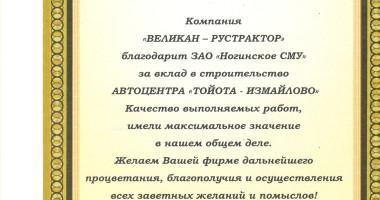 Компания «Великан Рустрактор»