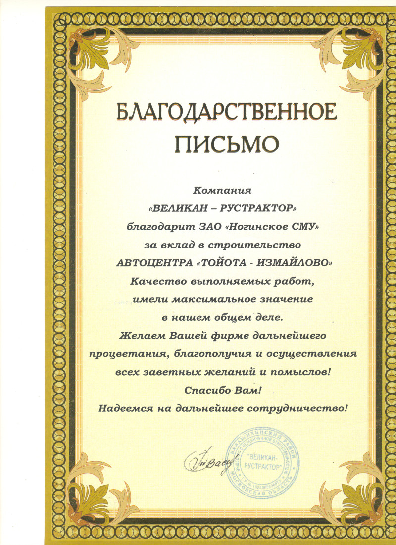 Компания Великан Рустрактор