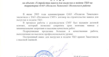 ОАО «Полигон Тимохово»