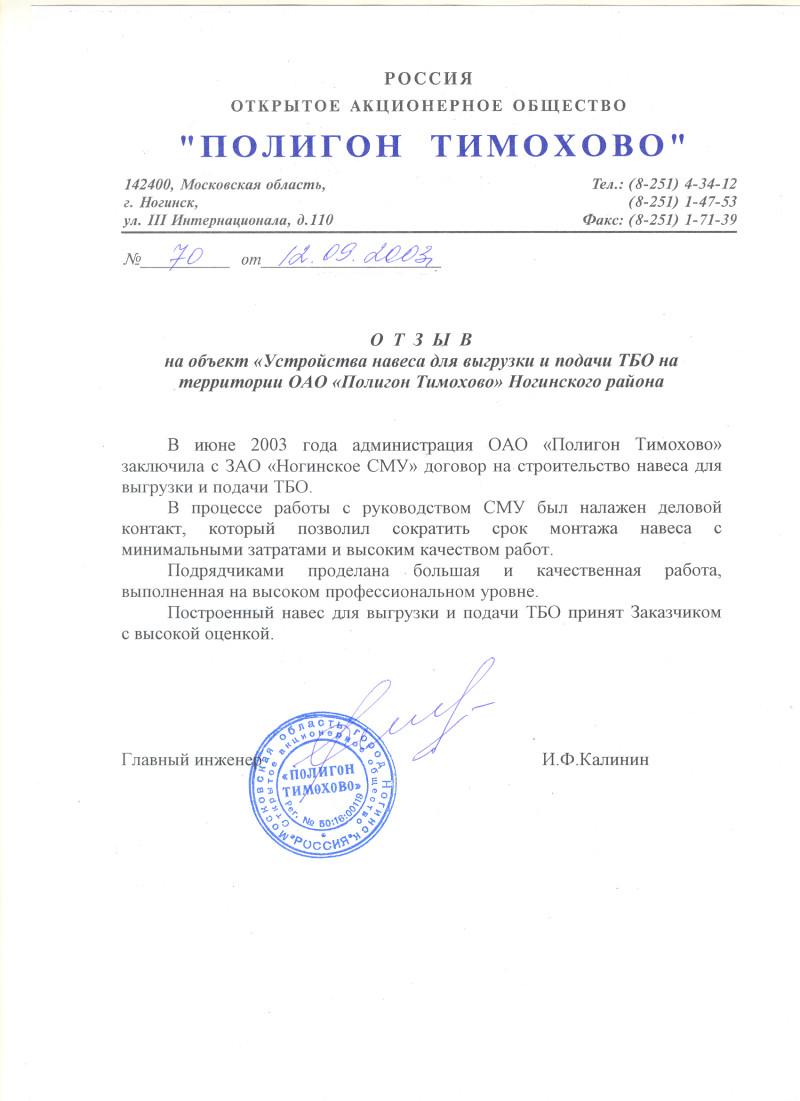 ОАО Полигон Тимохово