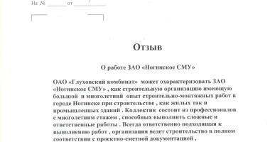 ОАО «Глуховский комбинат»