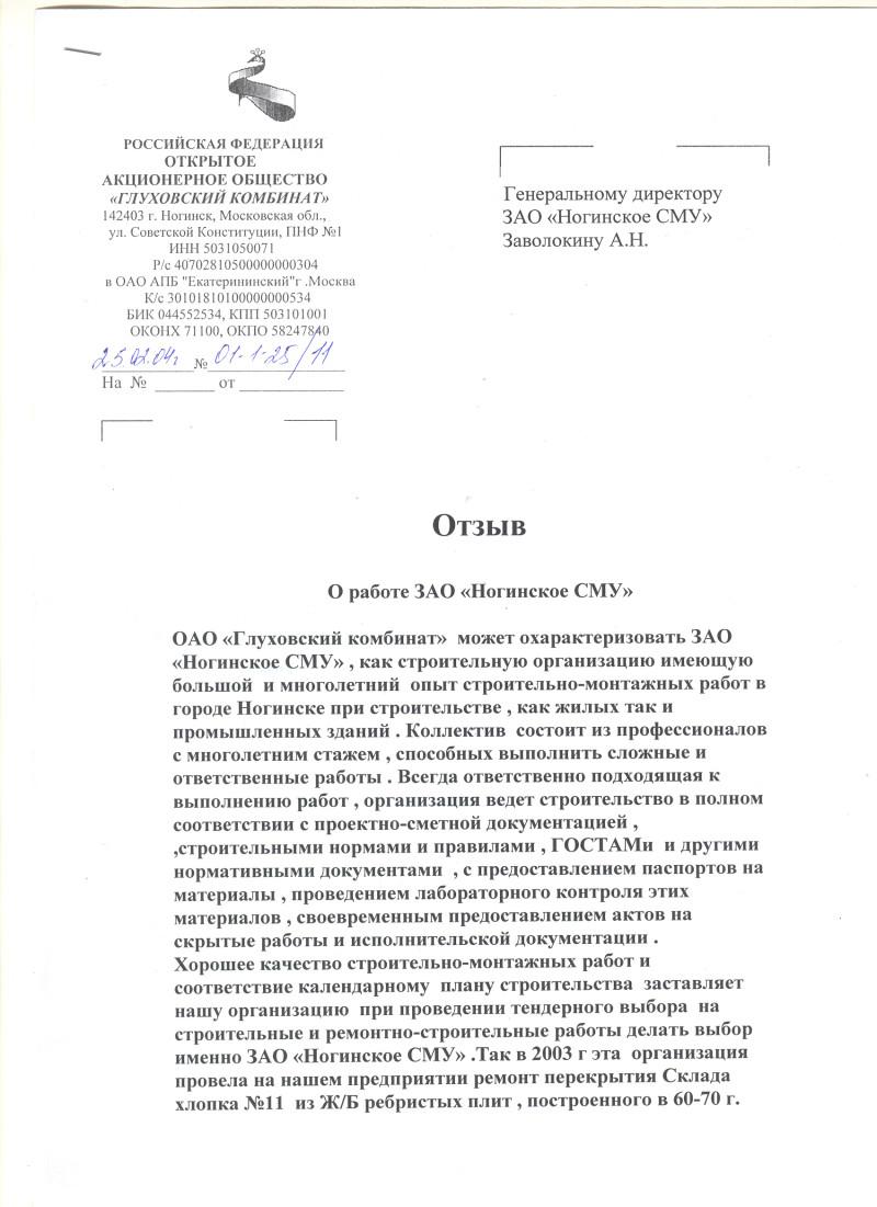 ОАО ГЛУХОВСКИЙ КОМБИНАТ