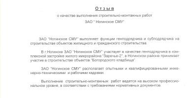 ЗАО «Мособлстрой 9″
