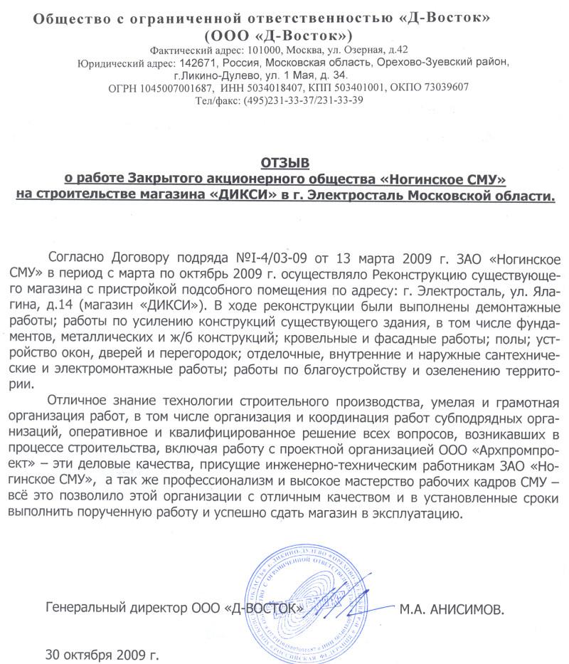 ООО Д-Восток