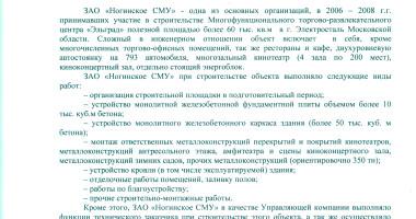 ООО «ПТК Комфорт-Сервис»