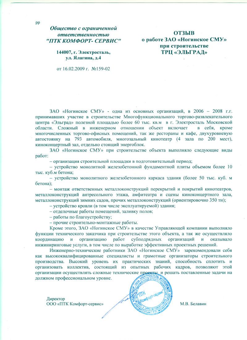 ООО ПТК Комфорт-Сервис