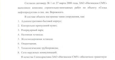 ОАО «АНК БАШНЕФТЬ»