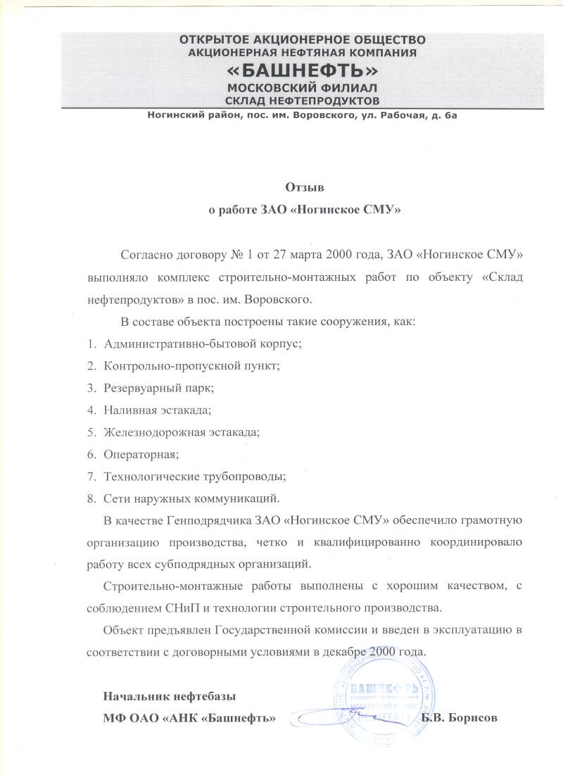 ОАО АНК БАШНЕФТЬ