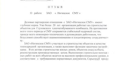 ООО «Компания Глуховская»