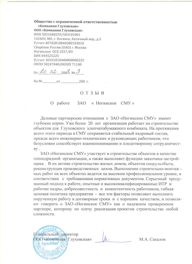ООО Компания Глуховская