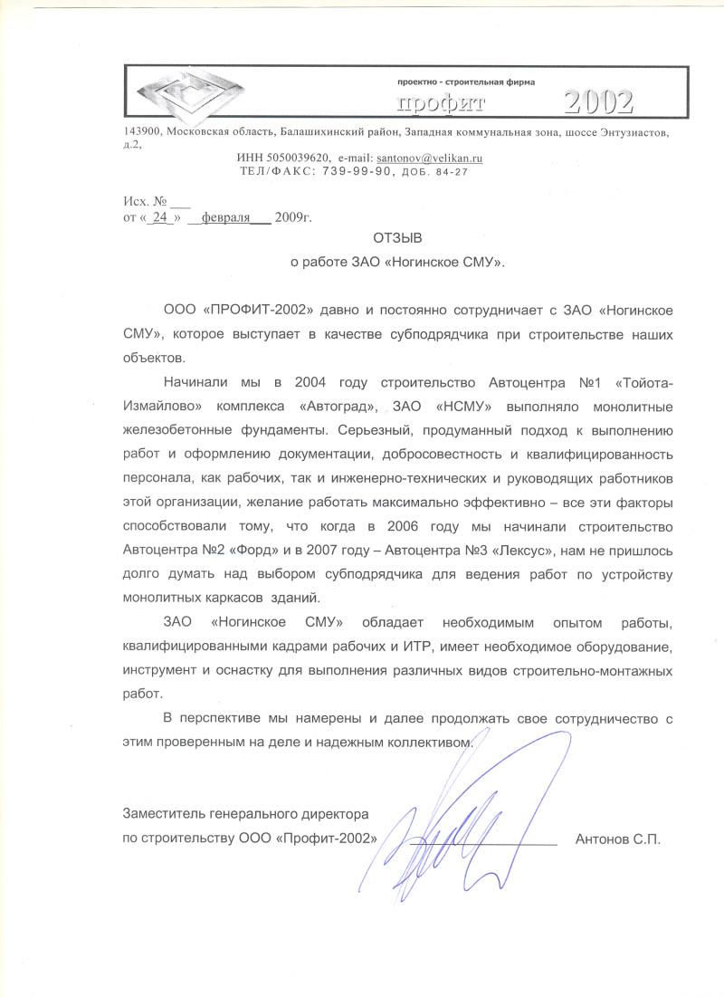 ООО Профит-2002