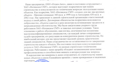 ООО «Олден-Авто»
