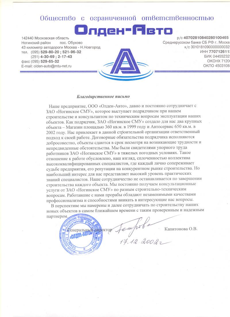 ООО Олден-Авто